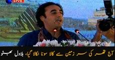 """This is naya Thar, this is naya Pakistan,"" PPP leader Bilawal"