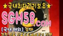 일본경마사이트주소 べ (SGM58 . COM) ♥