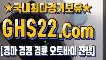 검빛경마주소 Ξ (GHS 22. CoM) ◎ 토요경마사이트
