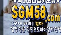 일본경마 ♧ 「SGM58 . COM」 £ 국내경마
