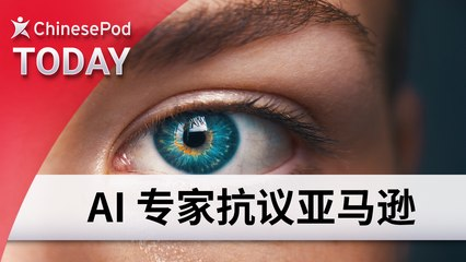 ChinesePod Today: Amazon Faces A.I. Experts (simp. characters)