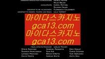 오리지날 실배팅  도박  ▶ gca13.com ▶ 실제카지노 ▶ 오리엔탈카지노 ▶ 호텔카지노 ▶ 실시간바카라  오리지날 실배팅