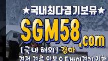 스크린경마사이트주소 ♣ 「SGM58 . COM」 《 일본경마사이트