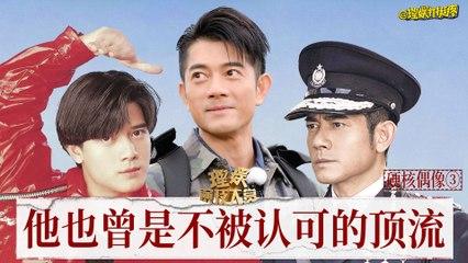 【理娱打挺疼】硬核偶像3 郭富城:他也曾是不被认可的顶流