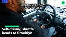 自動運転シャトルバス:ブルックリンで運行へ