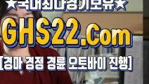 경정사이트 ▷ [GHS22 쩜 컴] ◎ 일본경정경륜사이트