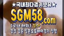 일본경마사이트주소 ※ ∋SGM 58 . COM ∋ ♤ 토요경마사이트