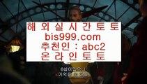✅토토사이트주소✅    ✅라이브스코어   ▶ bis999.com  ☆ 코드>>abc2 ☆ ◀ 라이브스코어 ◀ 실시간토토 ◀ 라이브토토✅    ✅토토사이트주소✅