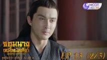 จอมนางเหนือบัลลังก์ (Legend of Fuyao) EP.13 (2 /3)