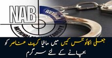 Elements within NAB in cahoots with fake accounts cases' accused: sources