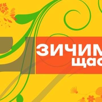 """""""Зичимо щастя"""" за 11 квітня 2019 року"""