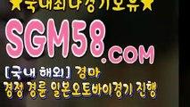 스크린경마사이트주소 ♪ §∽ S G M 5 8 쩜컴 ∽§ レ