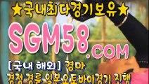 경정사이트 Θ SGM 58 . COM つ