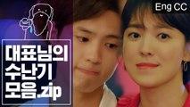 박보검의 보검매직에 빠져 새로운 것에 도전하는 송혜교(남자친구) [조물주픽] EP.12
