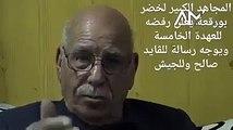 Le moudjahid Lakhdar Bouregaa s'adresse  à l'armée