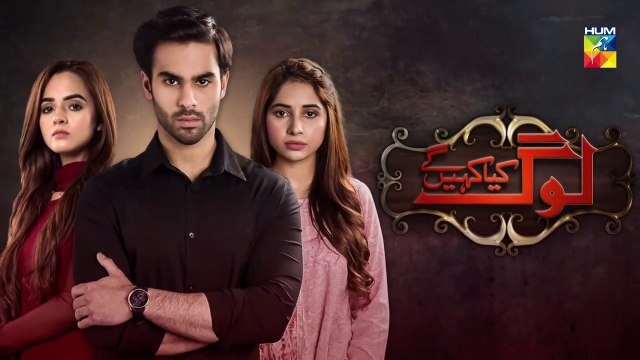 Log Kia Kahengay Epi 49 HUM TV Drama 11 April 2019