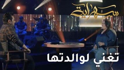 """دموع تغنى لوالدتها في """"سهراية"""" وحاتم العراقي يشاركها الغناء"""