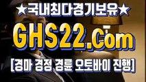검빛경마주소 ¥ (GHS22 . COM) ★ 토요경마사이트