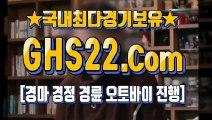 실시간경마사이트 ★ (GHS 22. CoM) ∮ 토요경마