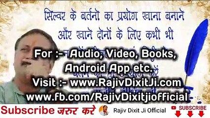 Rajiv Dixit videos - dailymotion