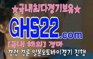 인터넷실시간경마 GHS 22 . 컴 ꇤ 스크린경마