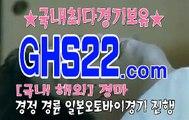 스크린경마 GHS 22 . 시오엠 ꇥ 스크린경마