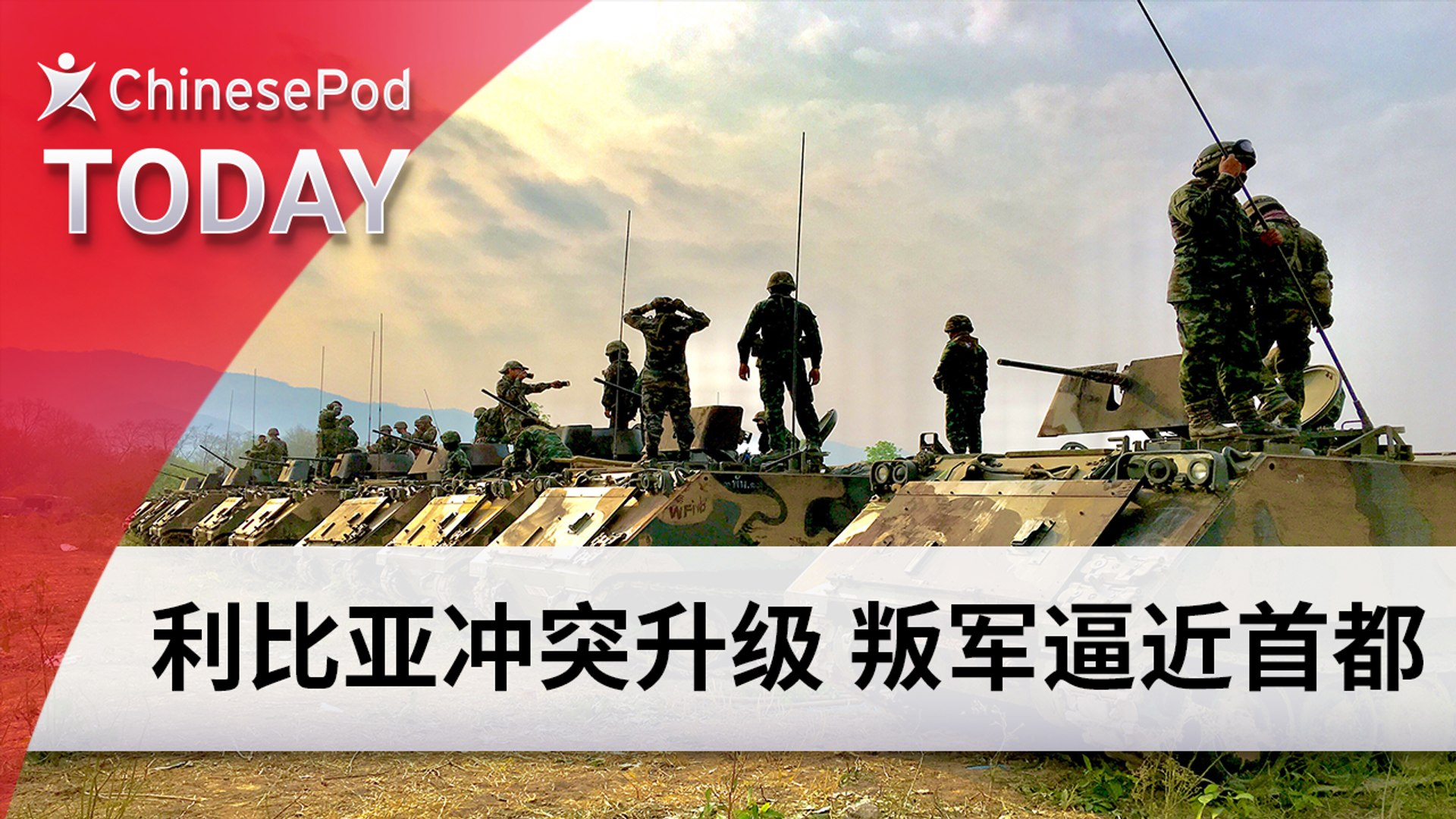 ChinesePod Today: Conflict Escalates In Libya as Militia Advance On Capital (simp. characters)