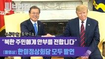 """[풀영상] """"북한 주민에게 안부를 전합니다"""" 문재인 대통령-트럼프 대통령 모두 발언 [C브라더]"""