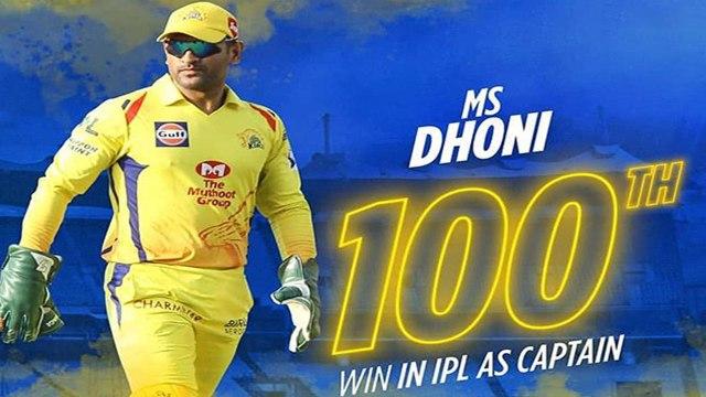 IPL 2019 CSK vs RR : MS Dhoni become first captain to record 100 wins in IPL history|वनइंड़िया हिंदी