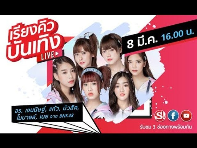"""เรียงคิวบันเทิง พบกับ 6 สาวจาก """"BNK48"""" ในเพลงใหม่ล่าสุด """"Beginner"""""""