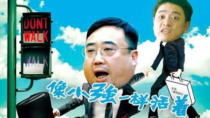 电影《像小强一样活着》主演:赵英俊/孟霞/金巧巧/那威/方青卓