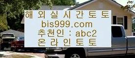 ✅머니부커스배팅✅  ら  ✅토토사이트 -bis999.com  ☆ 코드>>abc2 ☆- 실제토토사이트 온라인토토 해외토토✅  ら  ✅머니부커스배팅✅