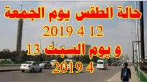 حالة الطقس يوم الجمعة 12 4 2019 و يوم السبت 13 4 2019