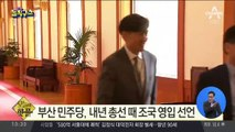 """[핫플]부산 민주당, 벌써부터 """"총선 때 조국 영입"""""""