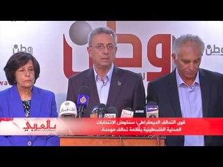 قوى التحالف الديمقراطي تخوض الانتخابات المحلية الفلسطينية بقائمة  موحدة