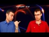 Ibn Al Halal vs Ibn Al Haram (Episode 1) النشرة الاولى