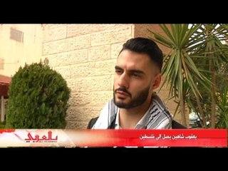 يعقوب شاهين يصل إلى فلسطين