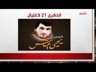 """21 عامًا على اغتيال """"المهندس"""".. يحيى عياش"""