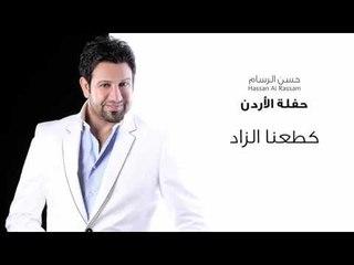 Hassan Al Rassam - kta3nan zad   حسن الرسام- موال مرينا و كطعنا الزاد - حفلة الاردن