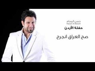 Hassan Al Rassam - sah Al  iraq enjarah   حسن الرسام - موال صح العراق انجرح جنة  حفلة الاردن