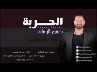 Hassan Al Rassam - Al Harba   حسن الرسام - الحربة