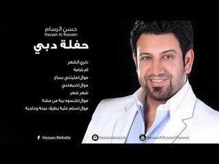 Hassan Al Rassam - mawal salem 3aleih   حسن الرسام - موال سلم علية  - حفلة دبي
