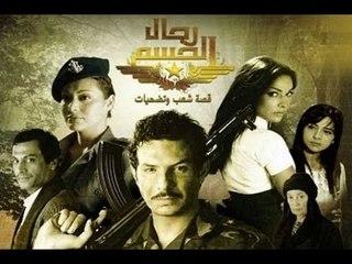 Mousalsal Rijal Al Hasem EP 24 | مسلسل رجال الحسم الحلقة  24