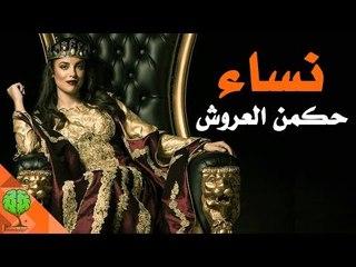 أشهر نساء حكمن العروش | تسلية معرفية