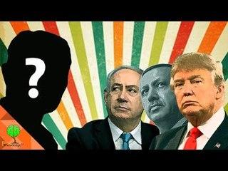 من هو العدو المشترك لترامب , نتنياهو وأردوغان ؟