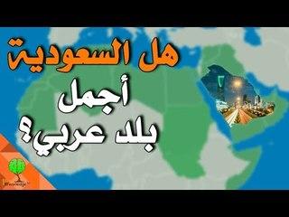 هل السعودية هي أجمل بلد عربي ؟