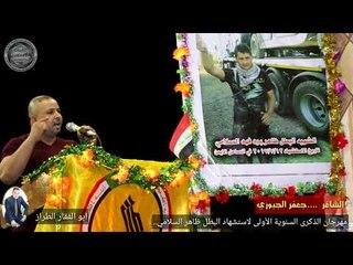 كلمات الشاعر المبدع جعفر الجبوري في ذكرى مهرجان الشهيد ظاهر السلامي