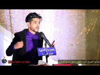 ابداع الرادود الشاب اثير صالح ضمن مهرجان افتتاح تجمع سراج الشبابي في الديوانية.٢٠١٨