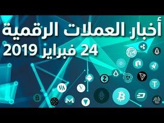 أخبار العملات الرقمية 24-02-2019