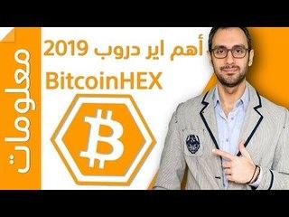 BitcoinHEX أهم ايردروب في 2019 وأرباح متوقعة من